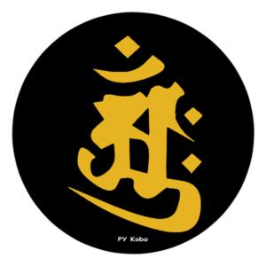 bonji_dainichi-aanku01