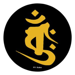 bonji_dainichi-baanku01