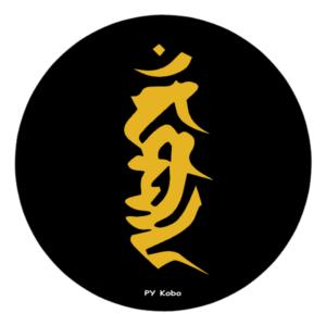 bonji_fudoumyouou-kanmaan01