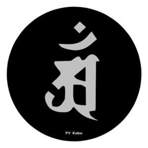 bonji_fugenbosatsu-an02