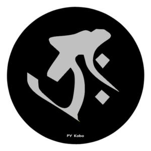 bonji_kokuuzoubosatsu-taraaku02