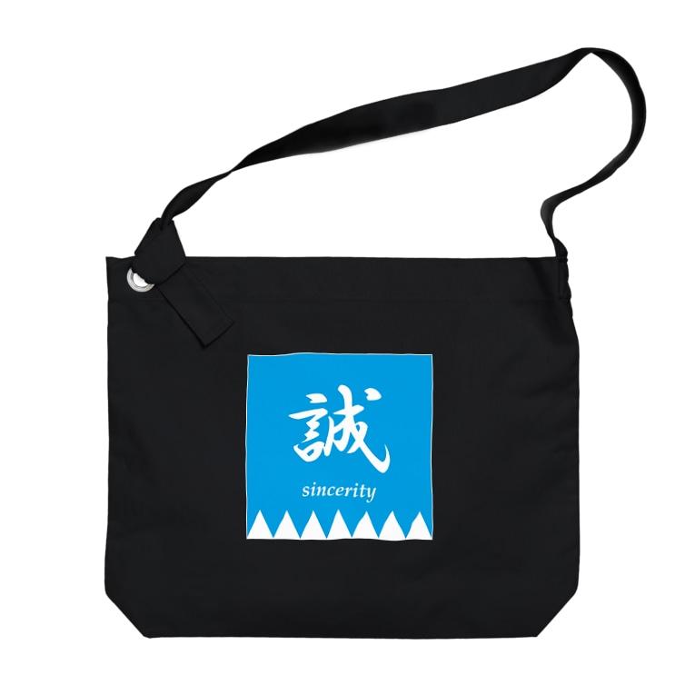 makoto-no-shirushi-ビッグショルダーバッグ